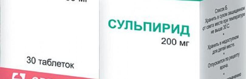 Сульпирид: инструкция по применению, цена, отзывы, аналоги, показания к применению
