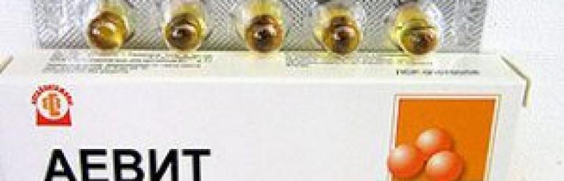 Витамины аевит: инструкция, отзывы, аналоги