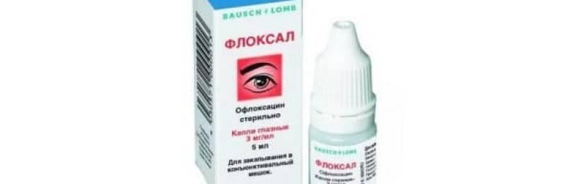Л-оптик ромфарм (l-optic rompharm) инструкция по применению