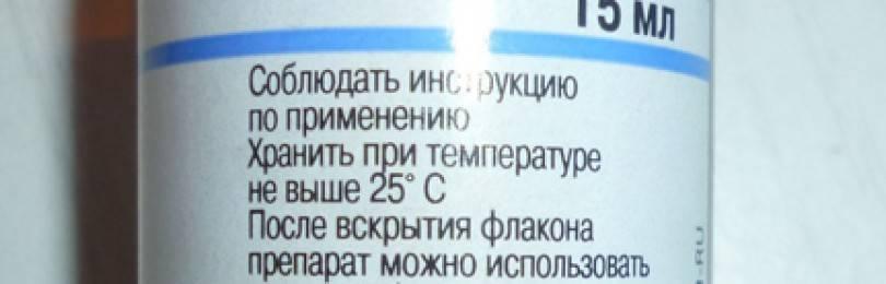 Как пить таблетки от кашля с термопсисом взрослым