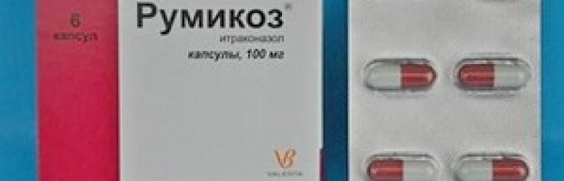 Отзывы о препарате румикоз
