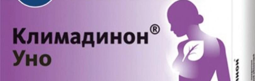 Климадинон уно