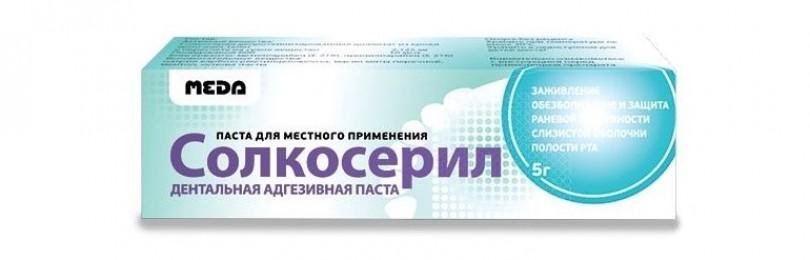 Солкосерил дентальная адгезивная паста (solcoseryl dental adhesive paste) инструкция по применению
