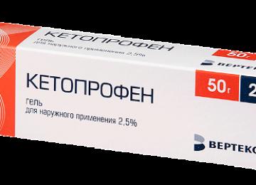 Кетопрофен — инструкция по применению, аналоги, отзывы и формы выпуска таблетки 100 мг и 150 мг, гель или мазь 2,5 и 5 Врамед, уколы в ампулах для инъекций лекарства для лечения боли в суставах и ушибов у взрослых, детей и при беременности
