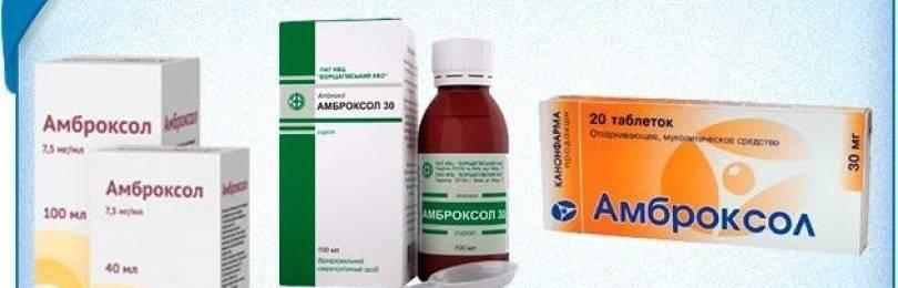 Кто знает? бромгексин и амбробене