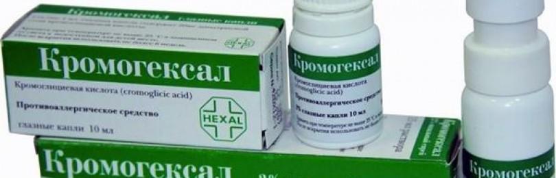 Почему пропал кромогексал для ингаляций