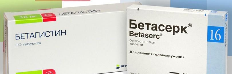 Бетагистин: инструкция по применению