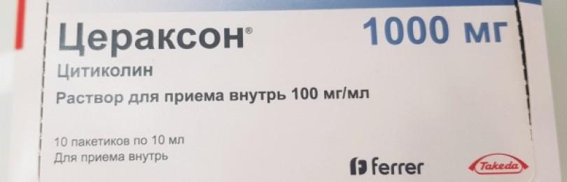 Цитиколин (cdp-холин)