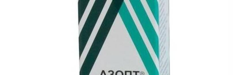 Азопт — инструкция по применению