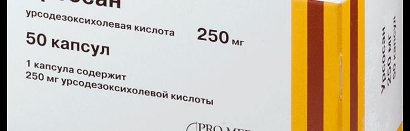 Урсосан инструкция по применению аналоги и отзывы цены в аптеках россии