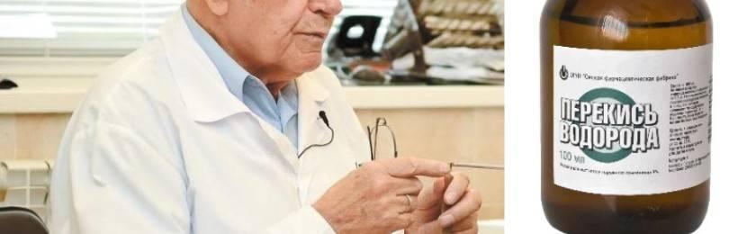 Схемы лечения перекисью водорода по методике профессора Неумывакина