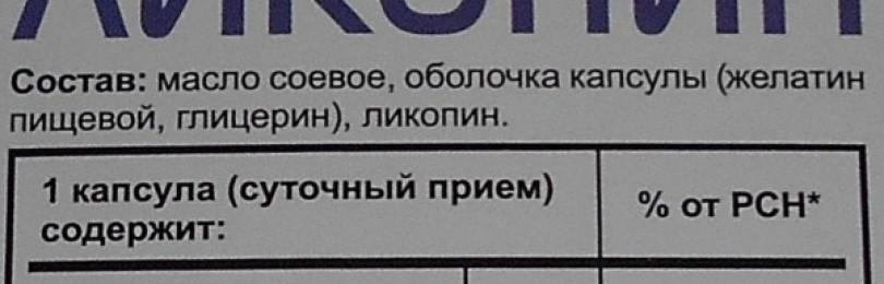 Ликопин — капсулы №30