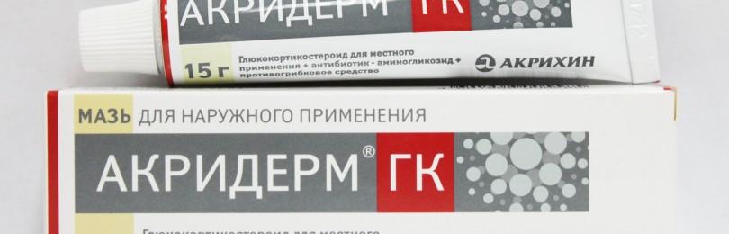 Крем и мазь Акридерм ГК: инструкция по применению, цена, отзывы и аналоги