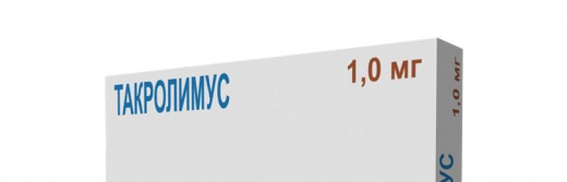Протопик (мазь, 0.1%)