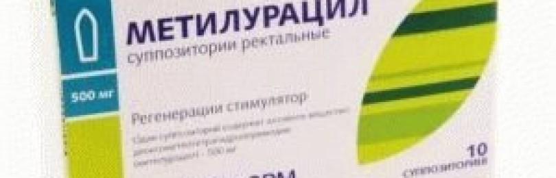 Свечи с метилурацилом: описание препарата и эффективность