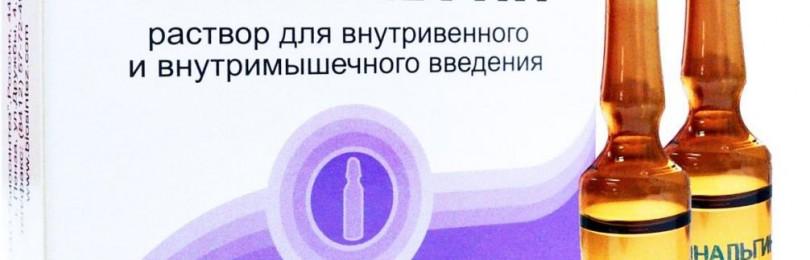 Инструкция по применению уколов спазмалгон