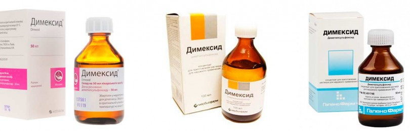 Димексид (dimexid) инструкция по применению