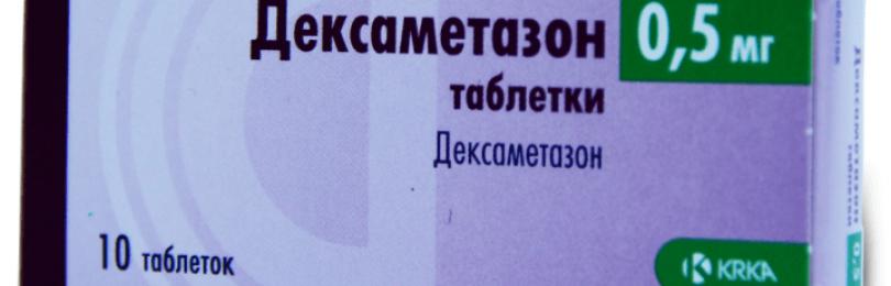 Дексаметазон (глазные капли)