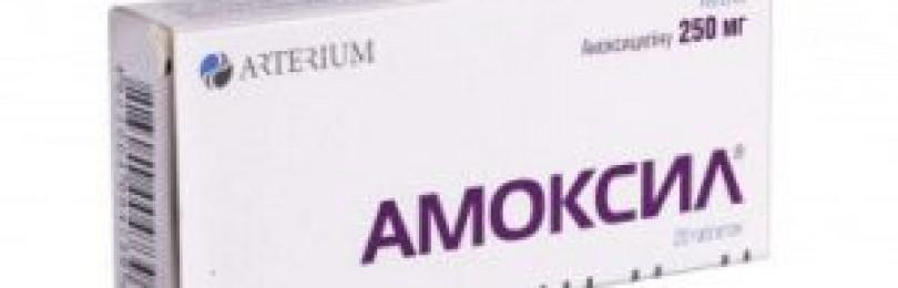 Флемоксин солютаб 1000 мг
