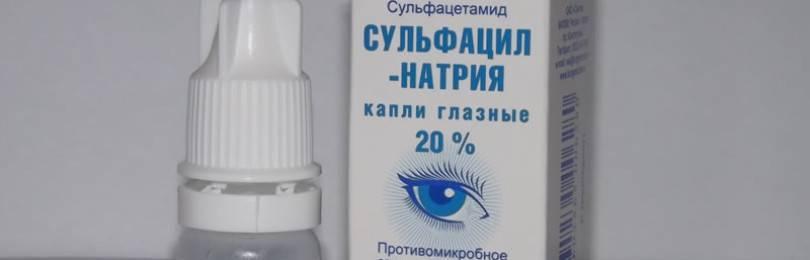 Сульфацил-натрия — инструкция по применению