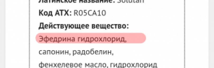 Солутан