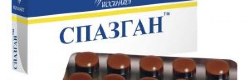Препарат: спазматон в аптеках москвы