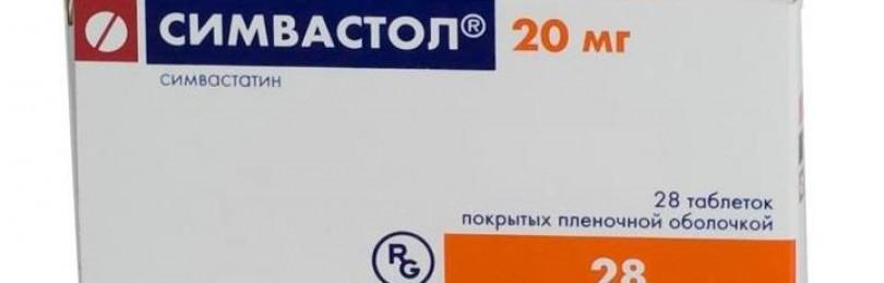 Симвастатин: инструкция по применению, аналоги, цены и отзывы