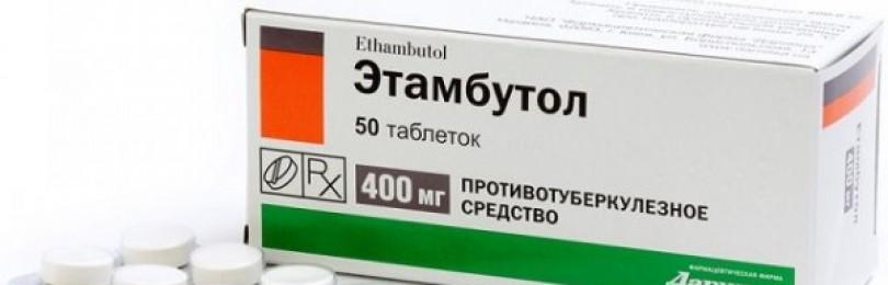 Этамбутол (ethambutol)