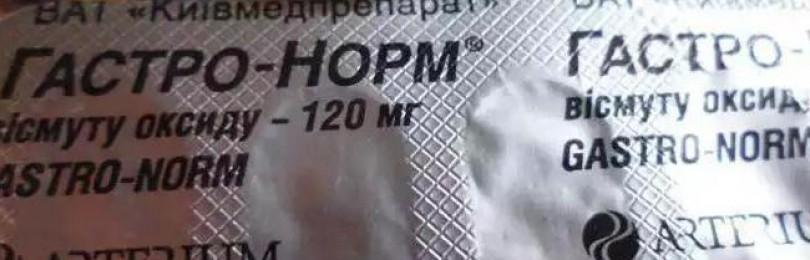 Отзывы о препарате гастрофарм