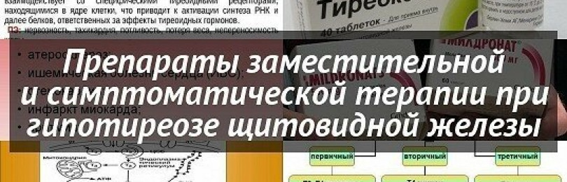 Тиреокомб