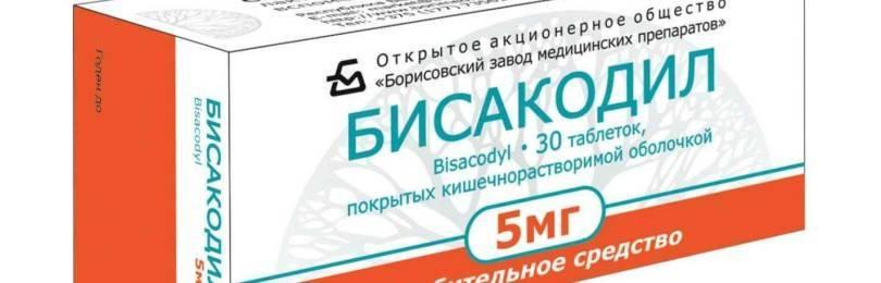 Бисакодил: инструкция по применению слабительных таблеток