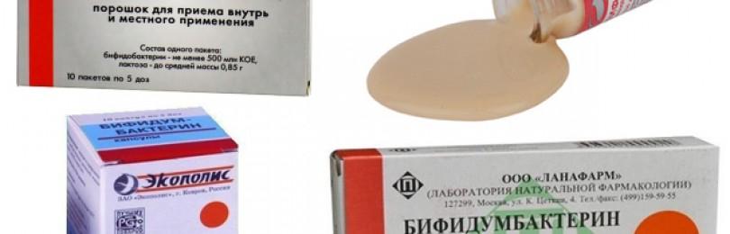 Бифидумбактерин 5 доз инструкция по применению цена отзывы аналоги