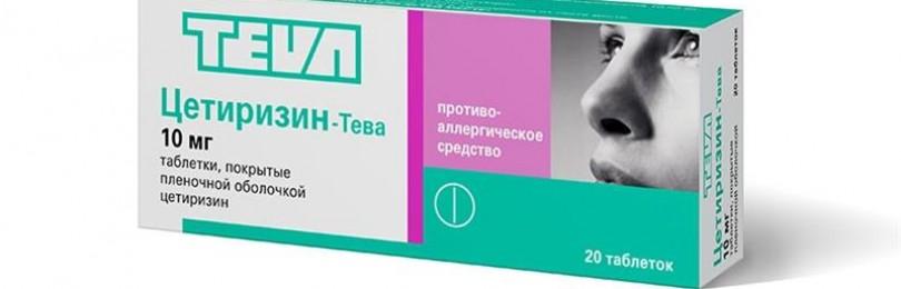 Цетиризин (cetirizine) инструкция по применению