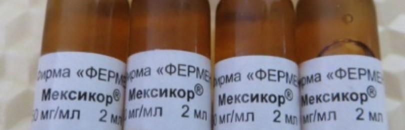 Мексидол для инъекций — инструкция по применению