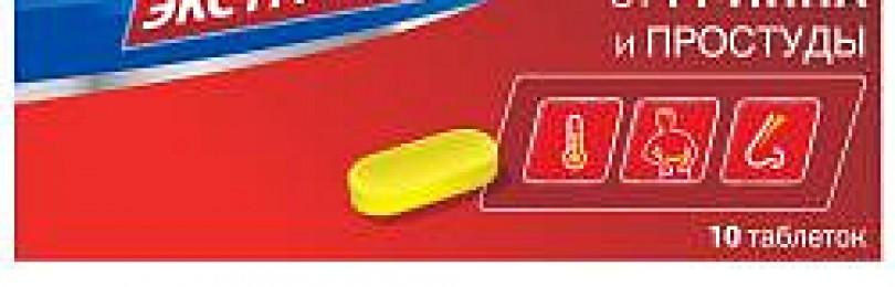 Антифлу (таблетки): отзывы