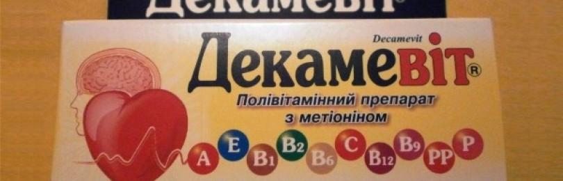 Декамевит. инструкция по применению