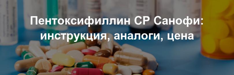 Пентоксифиллин зентива инструкция по применению цена отзывы аналоги