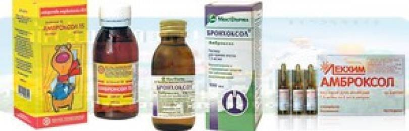 Амброгексал раствор — инструкция по применению