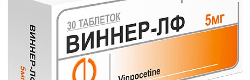 Винпотропил