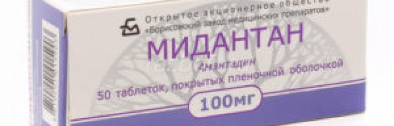 Мидантан (midantan) инструкция по применению