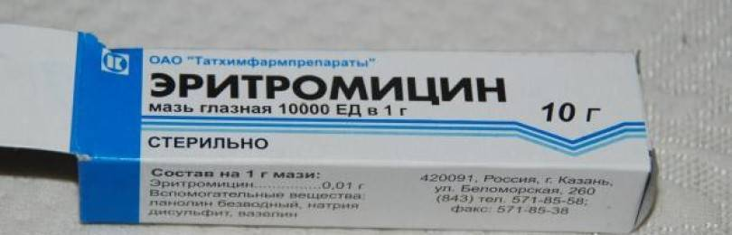 Эритромициновая глазная мазь