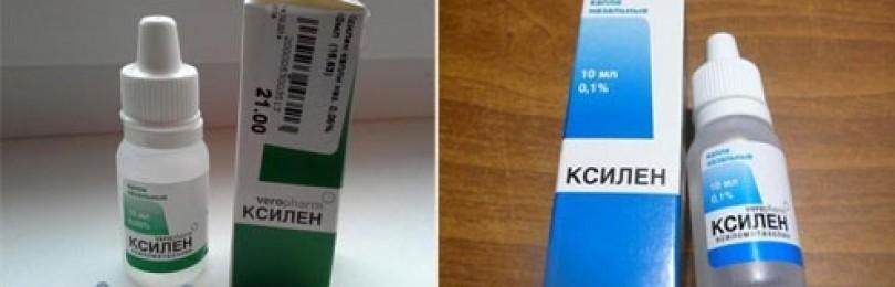 Ксилометазолин (xylometazoline)