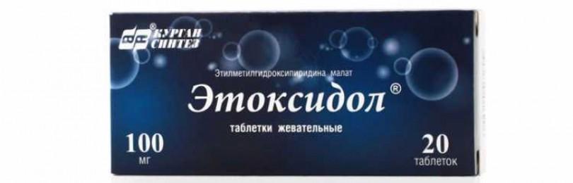 Этоксидол 100 мг инструкция по применению цена отзывы аналоги