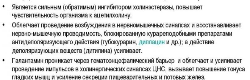 Галантамин-тева (galantamine-teva) инструкция по применению