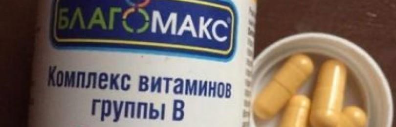 Комплекс витаминов группы b благомакс: отзывы и инструкция по применению