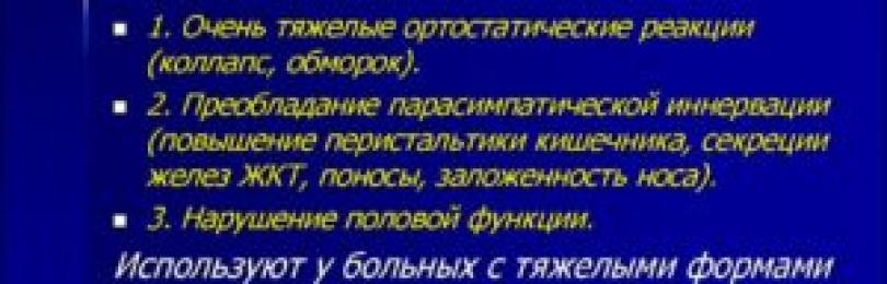 Инструкция по применению октадина для снижения ад, аналоги и отзывы о препарате