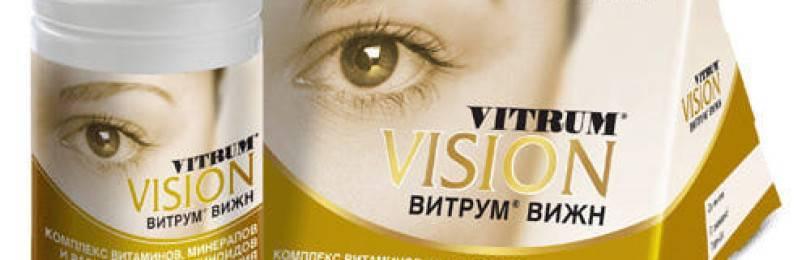 Какие существуют витамины для улучшения зрения