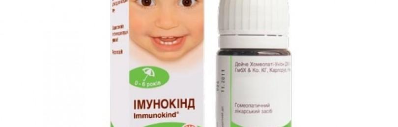 Иммунокинд (immunokind) инструкция по применению