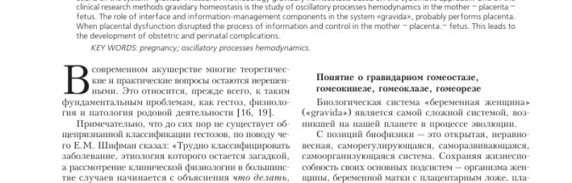 Механизмы гомеостаза