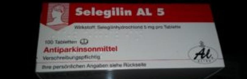 Селегилин
